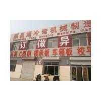 顺昌通厂家向全国出售各型号压瓦机设备