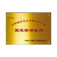 中译公司专业教育培训上海catti培训机构等项目,