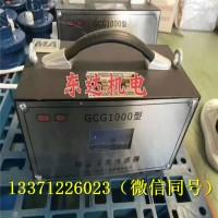 GCG1000矿用粉尘浓度传感器现货直发低价