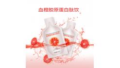 血橙虾青素胶原蛋白肽饮/烟酰胺胶原蛋白肽口服饮品贴牌代加工厂