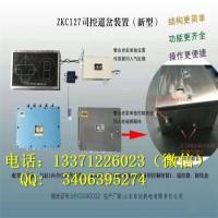 ZKC127(A)型矿用司控道岔装置新型操作更便捷
