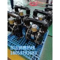 BQG450/0.2气动隔膜泵 东达矿用气动隔膜泵使用说明