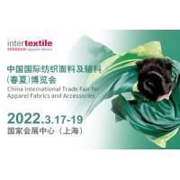 2022上海纺织面料展-服装面辅料展-春夏纺织面料展览会