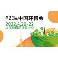 2022中国环博会上海环保设备展-环卫清洁展-垃圾分类处理展