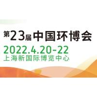 2022上海环博会噪声控制展-中国环境治理展环境监测与检测展